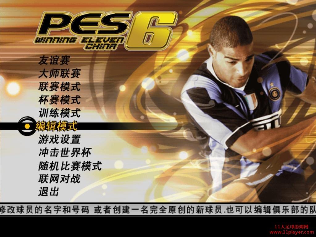 PES6 截止2010年9月2日最新转会中文存档
