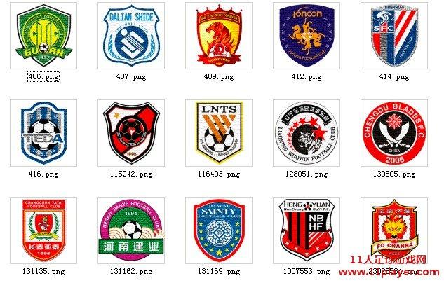 2012 中国足球俱乐部队徽包大全图片