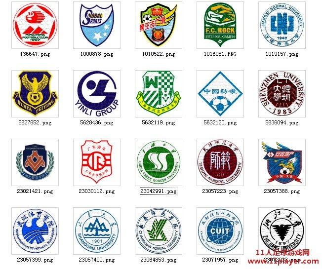 中国足球俱乐部队徽包大全