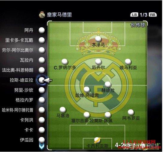 PES2012 皇马队徽做阵型背景图!