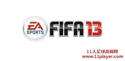 FIFA13 公布电脑配置要求