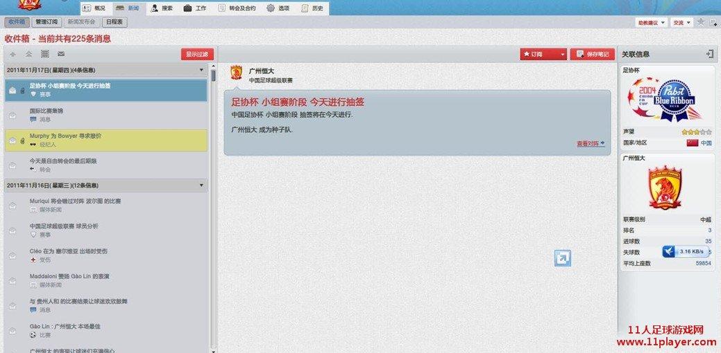 fm2012 基于1204最炫最给力的中国入欧与世俱杯补丁