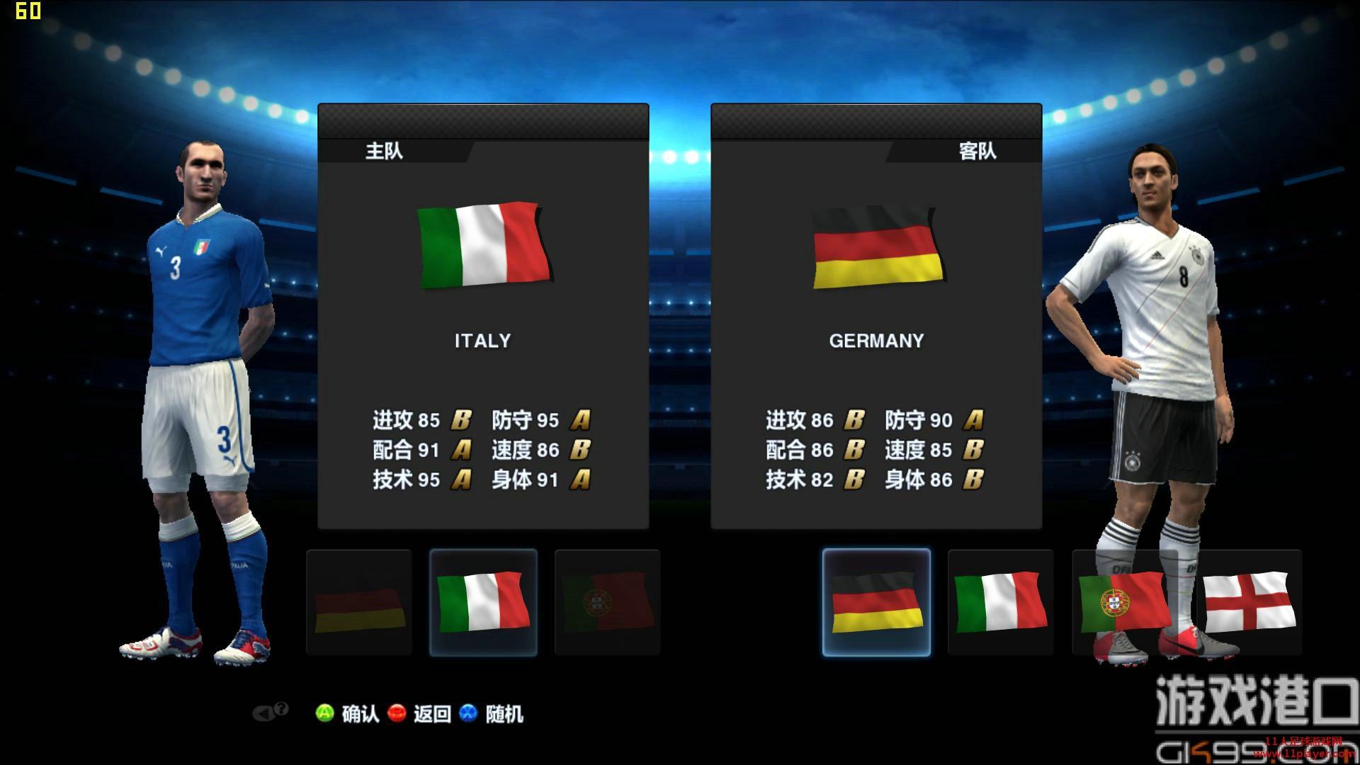 与实况足球2013游戏画面对比