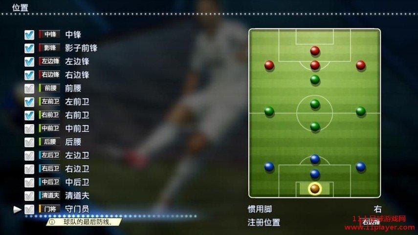 《实况足球2013》中文战术位置图标