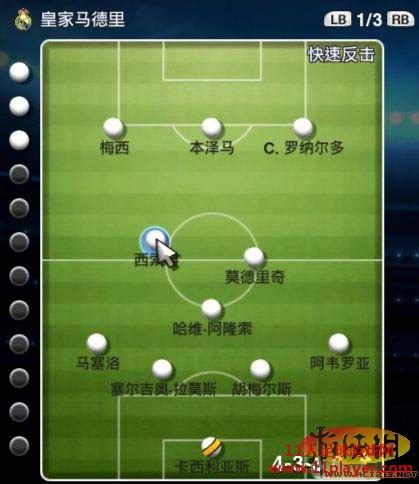 《实况足球2013》关于阵形与战术的心得