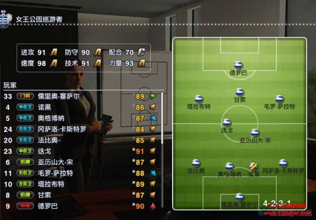 《实况足球2013》老玩家的大师联赛及各类经验分享