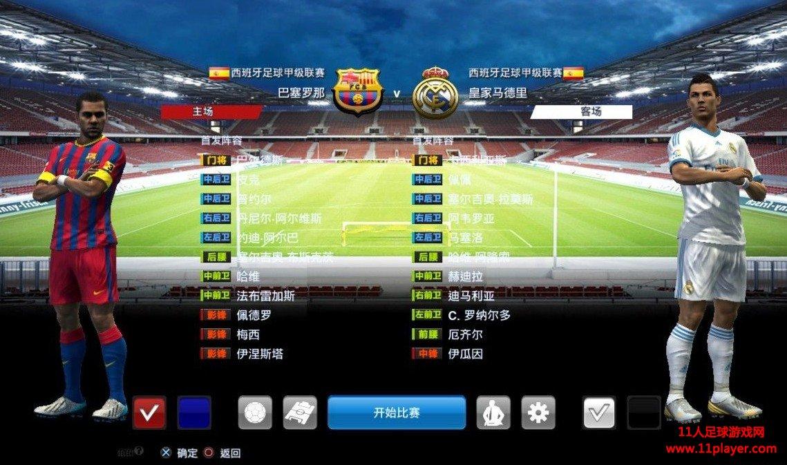 《实况足球2013》背景界面