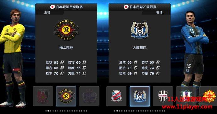 实况足球2013_《实况足球2013》zyz补丁v2.2之亚洲版