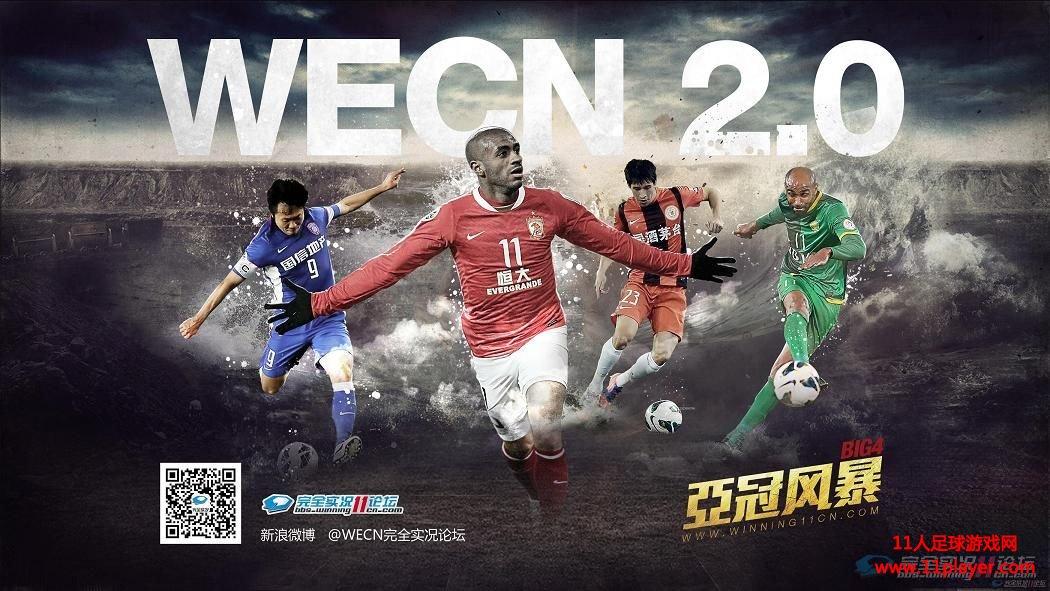 实况足球2013