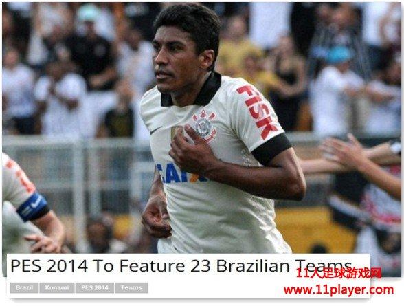 确定拥有24支巴西球队的授权