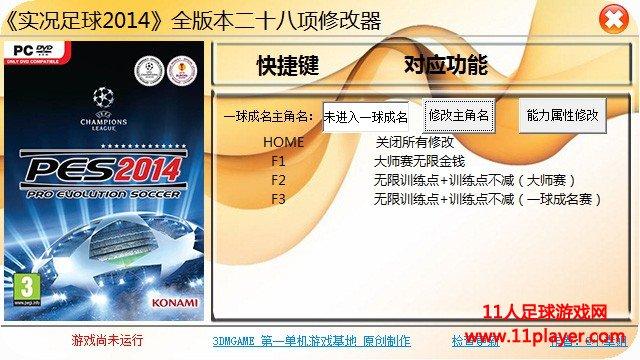 pes2014 金钱 能力 属性全版本28项修改器