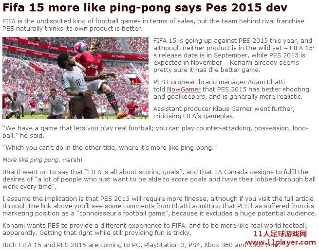 PES2015开发者表示 FIFA15更像是乒乓球