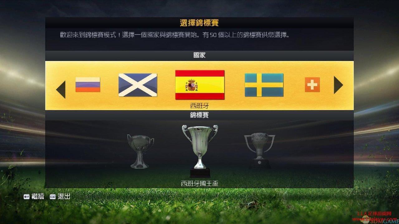 fifa13闪退_fifa15 免安装硬盘版游戏v1[15国语言+ut终极版+最新升级档+破解]