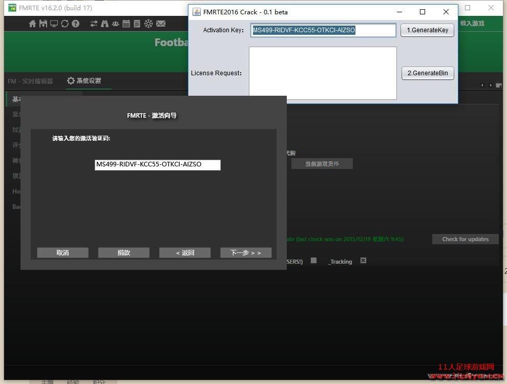 fmrte 16.2 activation key