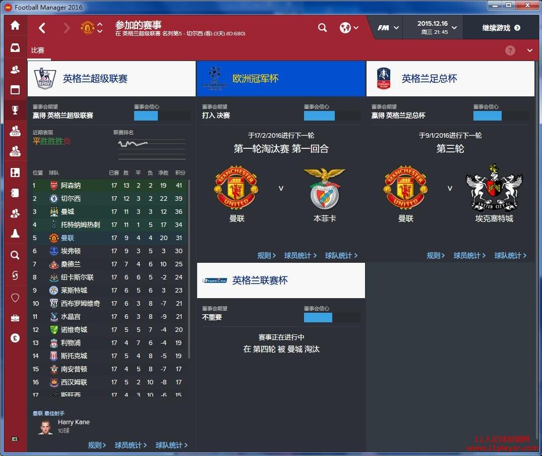 FM2016 - 11人足球网