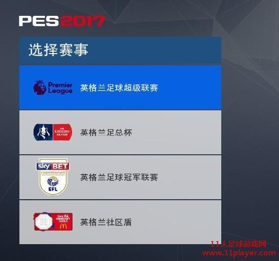 PES2017 - 11人足球网