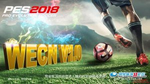 PES2018 WECN大补v1.0单机版完整游戏[含fix修正+最新转会+中超等]