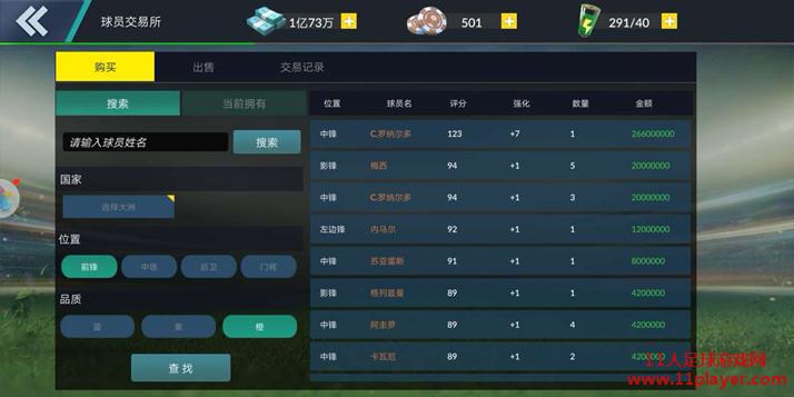 11人足球网